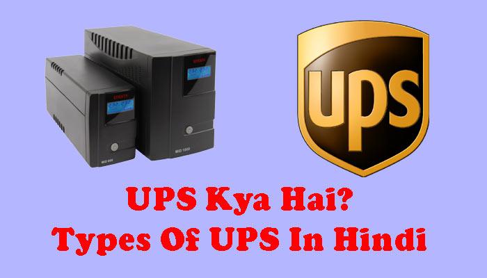 UPS kya hai Types of UPS in Hindi