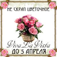 http://vlvista.blogspot.ru/2017/03/blog-post.html