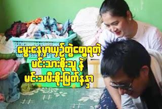 myanmar actor soe thu and soe myat nandar at birthday