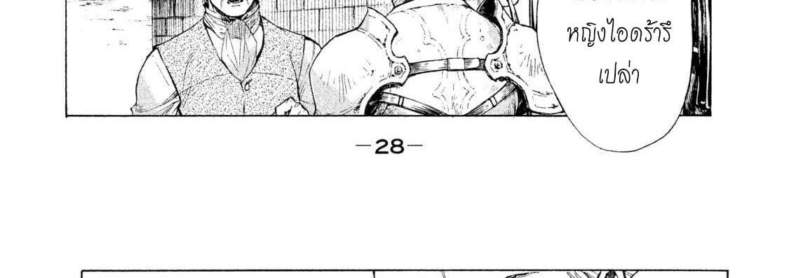 อ่านการ์ตูน Henkyou no Roukishi - Bard Loen ตอนที่ 1 หน้าที่ 99