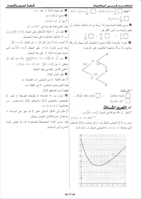 مواضيع مقترحة الرياضيات الحلول للثالثة a-09-min.png