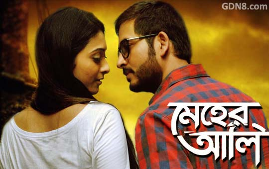 Meher Aali Bengali Movie Poster