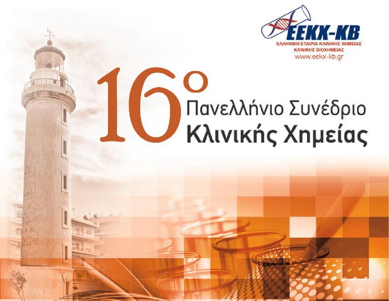 Στην Αλεξανδρούπολη το 16ο Πανελλήνιο Συνέδριο Κλινικής Χημείας
