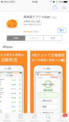 アプリインストール画面