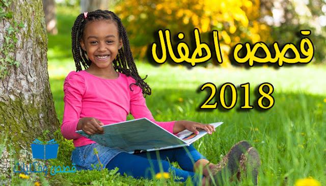 قصص اطفال 2018 أجمل الحكايات العربية المكتوب قبل النوم للاطفال