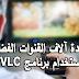 طريقة مشاهدة فيديوهات اليوتيوب بواسطة VLC Media Player