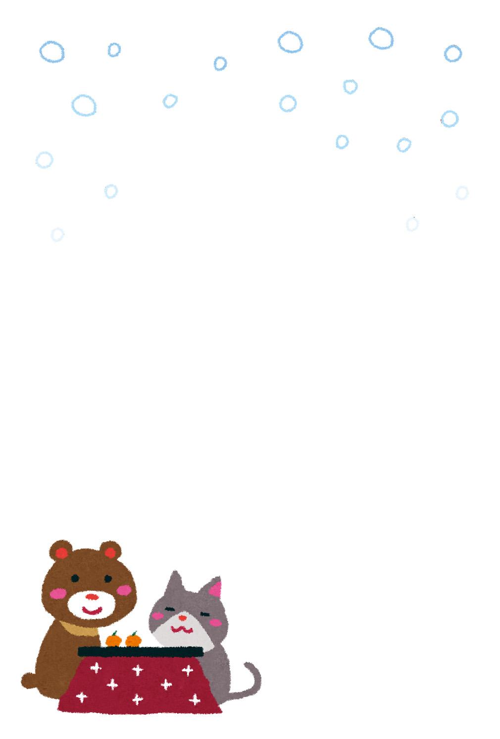 季節のはがきのテンプレート「12月 こたつと動物」 | かわいいフリー素材
