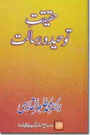 books of dr tahir ul qadri