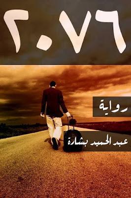 تحميل رواية 2076 pdf عبدالحميد بشارة