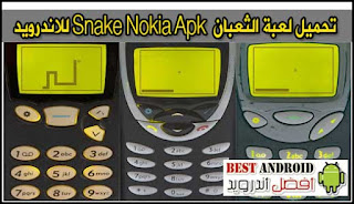 تحميل لعبة Download Snake Nokia Apk للاندرويد مجاناً ، تحميل لعبة الثعبان للموبايل نوكيا ' تحميل لعبة الثعبان القديمه , لعبة الثعبان نوكيا n73 ، تحميل لعبة الثعبان الجديدة ، شفرة لعبة الثعبان على الموبايل النوكيا  ، لعبة الثعبان القديمة ، تحميل لعبة الثعبان الجائع