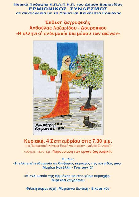 Αργολίδα: Έκθεση ζωγραφικής Ανθούλας Λαζαρίδου - Δουρούκου στην Ερμιόνη