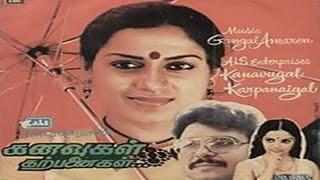 Kanuvagal Karpanaigal (1982) Tamil Movie