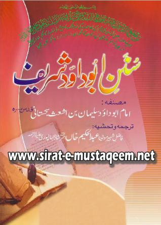 Sunan Abu Dawood Sharif In Urdu Complete