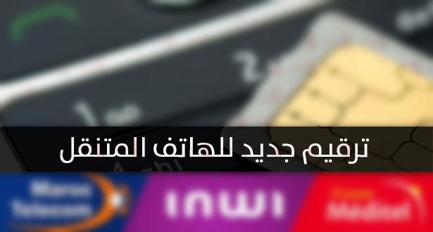 عاجل ورسمي إطلاق ترقيم جديدة للهاتف المتنقل بالمغرب و 07 عوض 06
