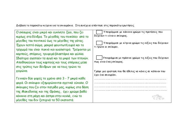 Κείμενα με ερωτήσεις κατανόησης για παιδιά Δημοτικού - ΗΛΕΚΤΡΟΝΙΚΗ  ΔΙΔΑΣΚΑΛΙΑ