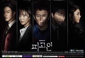 film Defendant (2017)