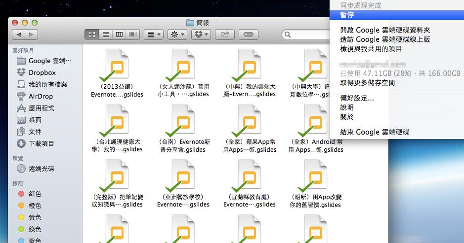 [雲端工作]無痛轉換 Mac:不只 Apple 好用更是 Google 實用