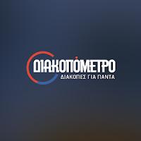 http://www.greekapps.info/2017/12/blog-post.html#greekapps