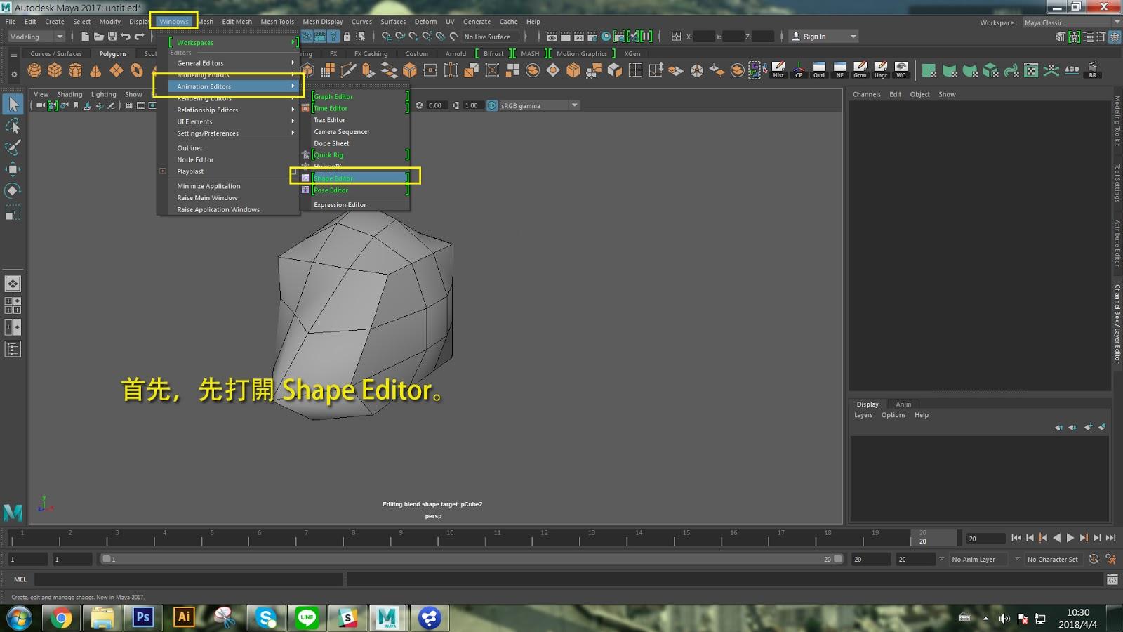 有關MAYA的Shape Editor