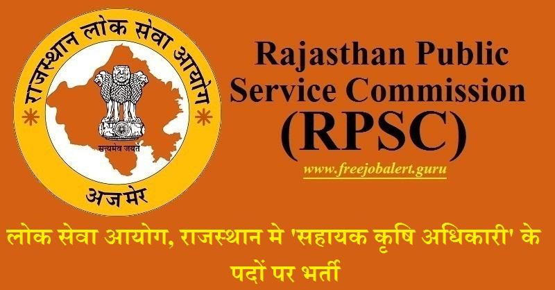 RPSC Recruitment 2018