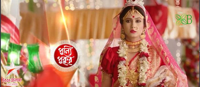Punni Pukur, Star Jalsha, Bengali serial