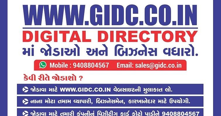 GIDC CO IN Digital Directory સરકારી નથી: Visnagar GIDC