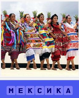 несколько женщин танцуют в национальной одежде мексики
