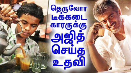 Ajith's great help to Tea shop guy