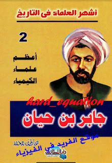 تحميل كتاب جابر بن حيان أعظم علماء الكيمياء pdf ، بحث عن جابر بن حيان ، قصة وسيرة حياة جابر بن حيان pdf