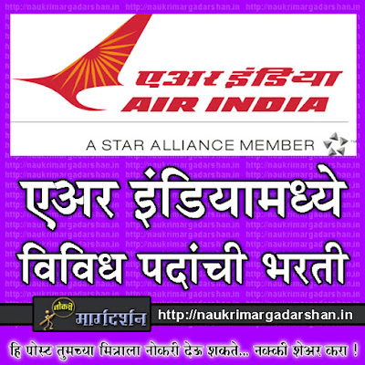 air india vacancy, airlines jobs, cabin crew, air india latest jobs, government jobs