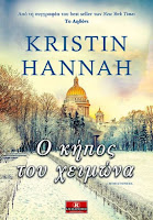 http://www.culture21century.gr/2017/05/o-khpos-toy-xeimwna-ths-kristin-hannah-book-review.html