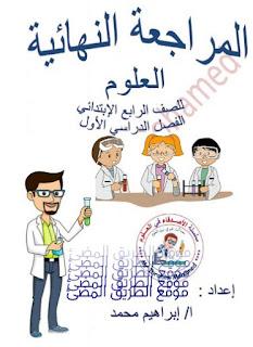 المراجعة النهائية ومراجعة ليلة إمتحان العلوم للصف الرابع الترم الاول للاستاذ إبراهيم محمد