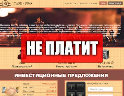 Скриншоты выплат с хайпа cash-pro.net