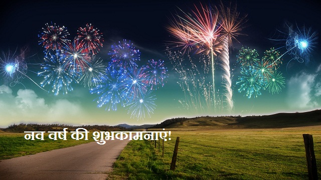 New Year Images in Hindi