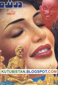 Darinda by Yaqoob Jameel