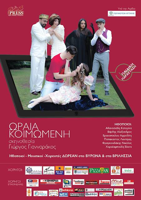 """Η παιδική θεατρική παράσταση """"Ωραία Κοιμωμένη"""" στο Ναύπλιο"""