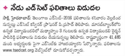 Telangana EDCET Results 2016 Published on today 3pm. Telangana EDCET Results 2016 download at Telangana State official website www.tsedcet.org.
