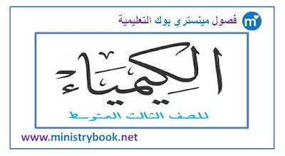 كتاب الكيمياء للصف الثالث متوسط 2018-2019-2020-2021