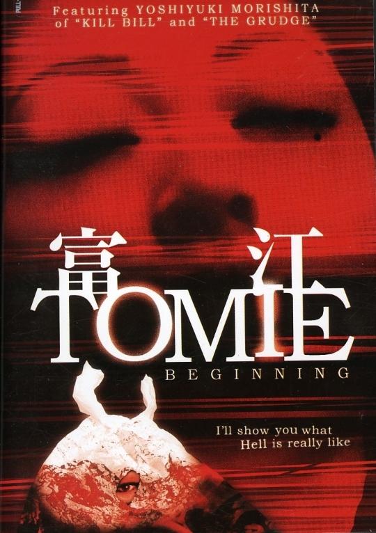 Tomie: Beginning (2005) Legendado