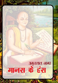 Download Manas ke Hans book in hindi pdf