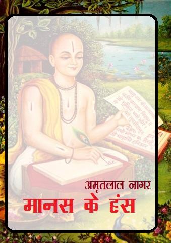 Download Manas ke Hans book in hindi pdf