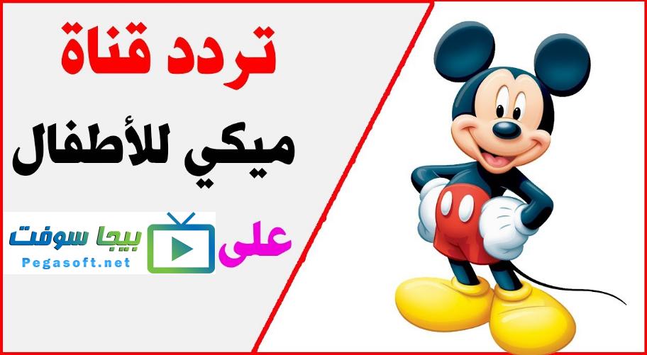 تردد قناة ميكي ماوس Mickey الجديد 2019 نايل سات وعربسات