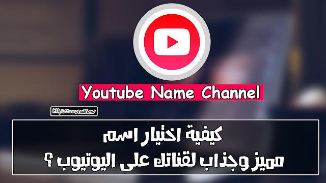 كيفية اختيار اسم مميز وجذاب لقناتك على اليوتيوب ؟