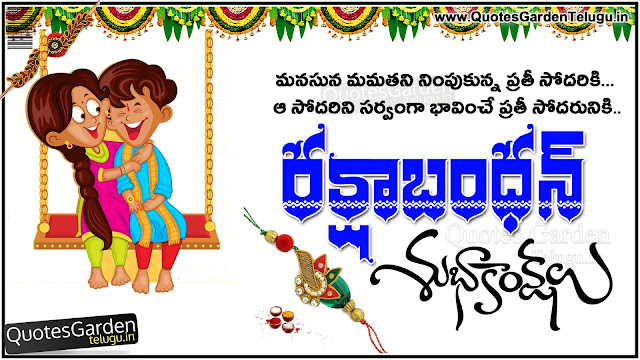 Latest Raksha Bandhan 2016 telugu Greetings Quotes - Rakhi purnima greetings quotes messages in telugu
