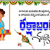 Latest Raksha Bandhan 2016 telugu Greetings Quotes messages