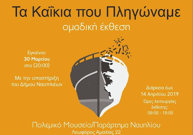 """""""Τα Καΐκια που Πληγώναμε"""": Έκθεση διαμαρτυρίας εναντίον της καταστροφής τους στο Ναύπλιο"""