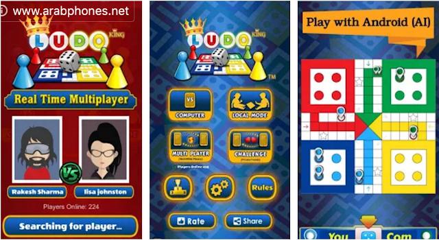 تحميل لعبة ليدو كينج ludo king للأندرويد مجانا