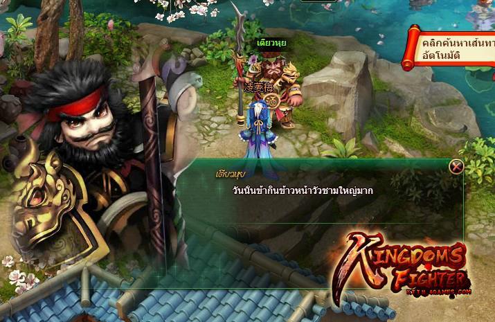 เตียวหุย เกมสามก๊ก RPG - Kingdoms Fighter