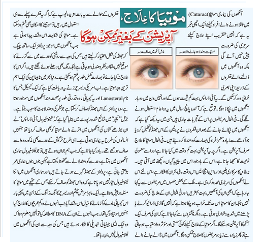 New Eyedrops Could Shrink Cataracts Without Surgery in urdu