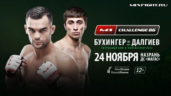 Хамзат Далгиев vs Иван Бухингер